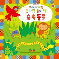 우리 아기 첫 손가락 놀이책: 숲 속 동물