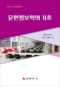 문헌정보학의 기초(시리즈 도서관정보학 1)(양장본 HardCover)