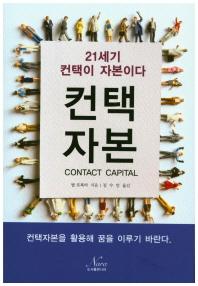 컨택자본 /밥 프록터/김수안/나라/개인소장도서 최상급으로 낱장,파본없이 새책처럼 깨끗합니다