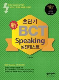 초단기 신 BCT Speaking 실전테스트