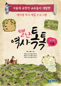 별난 역사 톡톡: 장소편 서울(별난 역사 톡톡 8)