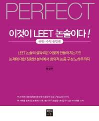 이것이 LEET 논술이다!: 유형 주제 통합편(Perfect)