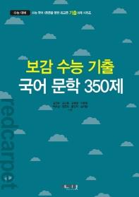 고등 국어 문학 350제(2019)