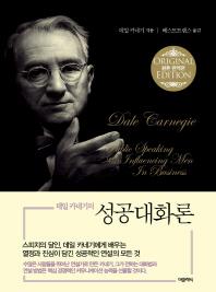 데일 카네기의 성공대화론(미니북)