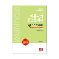 공인중개사법령 중개실무 단기요약테마집(공인중개사 2차)(2019)