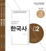 한국사 세쿰 기본서(2020)(강공방 공무원)(전2권)