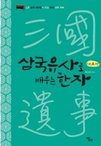 삼국유사로 배우는 한자(삶의 깨우침이 있는 한자 공부 4)