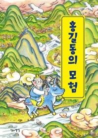 홍길동의 모험(양장본 HardCover)