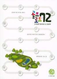 골프로드72(스프링)