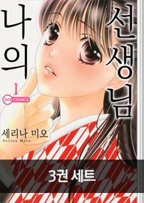 나의 선생님 3권 완결 세트