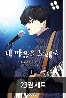내 마음을 노래로 23권 완결 세트