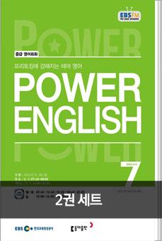 POWER ENGLISH (EBS 방송교재 2019년 7월 + 2019년 6월)
