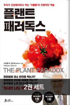 [30%▼]플랜트 패러독스+플랜트 패러독스 쿡북