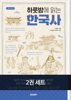 [30%▼]하룻밤에 읽는 한국 근현대사 + 한국사