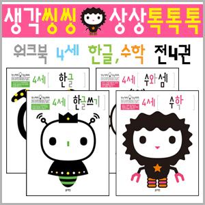 생각씽씽 상상톡톡톡 워크북4세 4권 세트판매