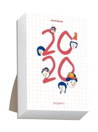 2020 박막례 일력