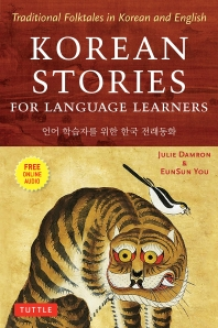 [해외]Korean Stories for Language Learners