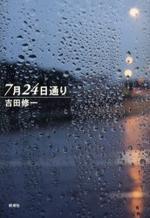 [해외]7月24日通り