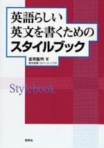 英語らしい英文を書くためのスタイルブック