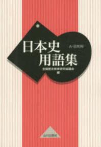 日本史用語集 A.B共用