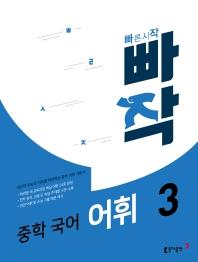 중학 국어 어휘. 3(빠작)