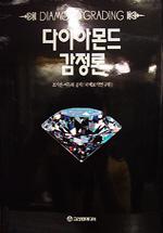 다이아몬드 감정론