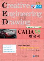 CATIA V5 활용서(2012)