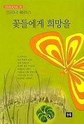 꽃들에게 희망을(STEDAY BOOKS 63)