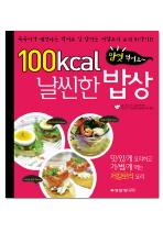 100 칼로리 날씬한 밥상(맘껏 먹어도)