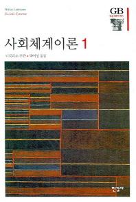 사회체계이론. 1(한길그레이트북스 86)(양장본 HardCover)