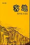 객지(창비신서 3)