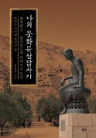 나의 문화유산답사기 중국편. 3: 실크로드의 오아시스 도시(양장본 HardCover)