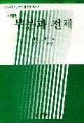 부분과 전체 (인문 사회 자연과학도를 위한 교양신서 1) (개정판)