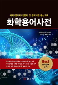 화학용어사전(화학/물리학/생물학 및 공학계열 중심으로)(양장본 HardCover)