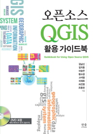 오픈소스 QGIS 활용 가이드북(CD1장포함)