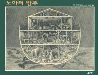 노아의 방주(비룡소의 그림동화 103)