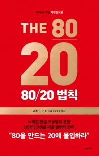 80/20 법칙(20주년 기념)(개정증보판)(양장본 HardCover)