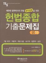 헌법종합 기출문제집(2011) 새책