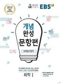 고등 과학탐구영역 화학1(2021)
