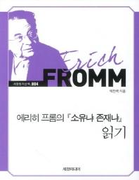 에리히 프롬의 소유냐 존재냐 읽기(큰글자책)(세창명저산책 4)