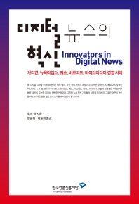 디지털 뉴스의 혁신