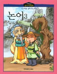 논어. 3(지혜로운 중국고전탐험)