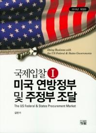 국제입찰 미국 연방정부 및 주정부 조달(2019)(개정판)