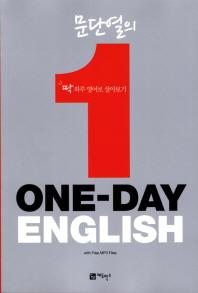 One Day English(문단열의)