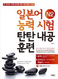 일본어능력시험 N2 탄탄내공훈련(CD1장포함)
