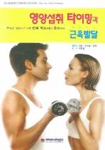 영양섭취 타이밍과 근육발달(반양장)