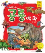 공룡백과(어린이)