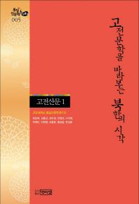 고전문학을 바라보는 북한의 시각. 1: 고전산문(통일 인문학 연구총서 5)(양장본 HardCover)