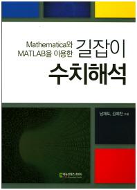 길잡이 수치해석(Mathematica와 MATLAB을 이용한)