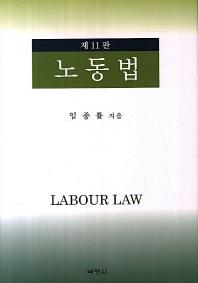노동법(11판)(양장본 HardCover)